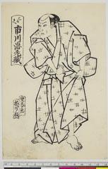 arcUP6061-170「三五兵へ 市川海老蔵」 嘉永02・05・北『五大力恋緘』