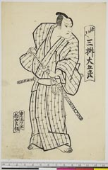 arcUP6061-171「源五兵へ 三枡大五良」 嘉永02・05・北『五大力恋緘』