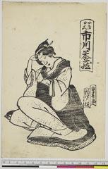 arcUP6061-172「女房おたつ 市川米蔵」 嘉永03・03・南『夏祭浪花鑑』