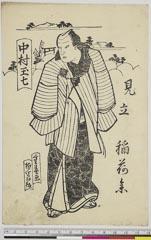 arcUP6061-174「見立稲荷参」 「中村玉七」・・(見立)『』