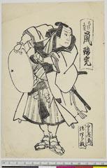 arcUP6061-178「大わし文吾 嵐璃寛」 ・・『』