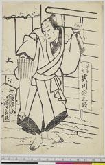 arcUP6061-179「たはこや三吉 実川延三郎」 安政04・11・北『傾城染分総』