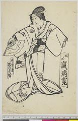 arcUP6061-183「秋しの 嵐璃寛」 安政04・11・南『名物東錦絵』