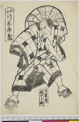 arcUP6061-184「駄六 片岡市蔵」 安政04・11・南『小野道風青柳硯』
