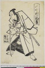 arcUP6061-185「みつぎ 中村翫雀」 万延01・11・北『伊勢音頭恋寝刃』