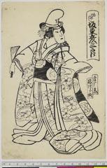 arcUP6061-197「白びやうし 坂東彦三郎」 ・・『』