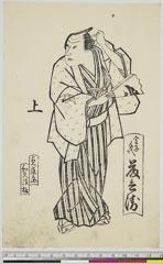 arcUP6061-205「金子手代 藤兵衛」 「上」弘化04・06・南『ちらし書廓文章』
