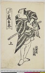 arcUP6061-206「金子手代 藤兵衛」 「上」弘化04・06・南『ちらし書廓文章』