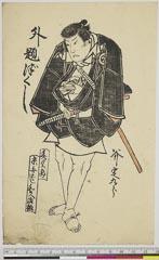 arcUP6061-215「外題づくし」 「斧定九郎」・・『』