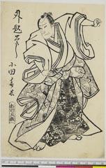 arcUP6061-242「外題尽し」 「小田春長」・・『』