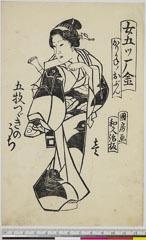 arcUP6061-249「女五ツ雁金」「五枚つゞきのうち」 「壱」「かりかねノおぶん」・・『』