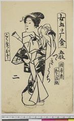 arcUP6061-250「女五ツ雁金」「五枚つゝき之うち」 「二」「こく印ノお千」・・『』
