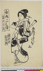 arcUP6061-251「女五ツ雁金」「五枚つゞき之うち」 「三」「雷のお庄」・・『』