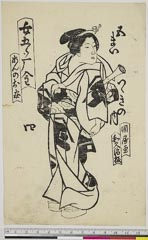 arcUP6061-252「女五つ雁金」「五まいつゝきのうち」 「四」「あんのお安」・・『』
