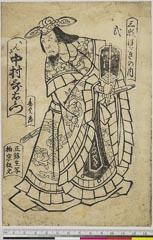 arcUP6061-279「かんき 中村歌右衛門」 「三枚つゞきの内」「弐」天保04・07・北『国性爺合戦』