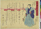 arcUP6187「法名 釈宗貫信士」 「坂東寿太郎」・・『』