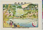arcUP6539「京都名所」 「三軒屋より嵐山を望む」「二条離宮之図」・・『』