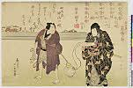 arcUP6552「名古屋山三 嵐橘三郎」「奴鹿蔵 中山一蝶」 文政06・01・吉中『けいせい品評林』