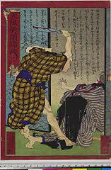 arcUP7190「大阪新聞錦画」 「第十二号」・・『』