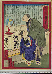 arcUP7199「大阪錦画日々新聞紙」 「第四号」・・『』