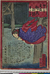 arcUP7219「大阪錦画新聞」 「明治八年」「第十四号」・・『』