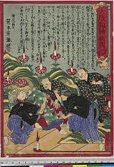 arcUP7222「大阪錦絵新聞」 「第卅三号」明治08・04・05角『五色雲三玉獅子』