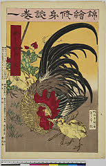 arcUP7466「錦絵修身談」 「巻一」「二」「雛よく親鳥を養ふ」「二丁」・・『』