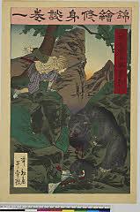arcUP7467「錦絵修身談」 「巻一」「三」「熊の慈愛を視て猟人業を改む」「三丁」・・『』