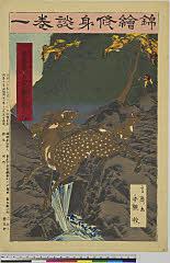 arcUP7470「錦絵修身談」 「巻一」「六」「母鹿其子の危難を救ふ」「五丁」・・『』