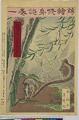 arcUP7472「錦絵修身談」 「巻一」「八」「鼠蛇を噛みて同類の讐を報ふ」「七丁」・・『』
