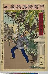 arcUP7482「錦絵修身談」 「巻二」「三」「狗主人の為に盗を看顕す」「三丁」・・『』