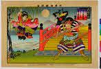shiUY0184「歌舞伎新狂言」「五条の橋」「武蔵坊弁慶 市川高麗蔵」「御曹子牛若丸 尾上菊五郎」 ・・『』