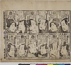 shiUY0198「三芝居惣役者給金附」 安政03・・『』