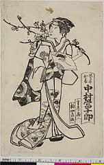 shiUY0203「沢かたやお菊 中村富十郎」 天保05・01・吉角『天満宮愛梅桜松』