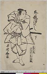 shiUY0209「外題づくし 下」「早野勘平」 ・・『』