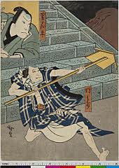 shiUY0231「門兵衛」「りん平」 嘉永03・03・吉筑後『傾城廓源氏』