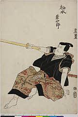 shiUY0292「松本幸四郎」 文化08・05・05市村座『』