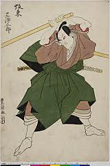 shiUY0293「坂東三津五郎」 文化08・05・05『』