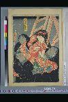 NDL-013-01-032「八百屋お七」 安政03・11・10市村『松竹梅雪曙』