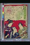 NDL-106-00-073「新曲替唄 端唄尽」 「市川権十郎」「市川団十郎」「岩井半四郎」・・『』