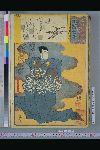 NDL-115-01-060「源氏雲浮世画合」 「幻」・・『』