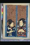 NDL-143-09-011「関とりい☆☆☆」「岩川女房おとハ」 ・・『』