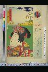 NDL-167-00-010「当世自筆鏡」 「皆鶴姫」・・『』