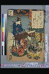 NDL-185-00-014「十二ケ月錦絵」 「関屋」・・『』