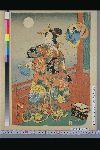 NDL-191-01-044「十二月の内」 「葉月」・・『』