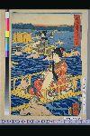 NDL-191-02-040「東海道大井川の図」 ・・『』