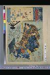 NDL-224-02-066「源氏雲浮世画合」 「末摘花」「熊谷次郎直実」「姉輪平太」・・『』