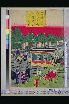 NDL-298-00-003「鉄道馬車往復京橋煉瓦造ヨリ竹河岸図」 ・・『』