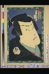NDL-423-00-001「加古川清十郎尾上菊五郎之図」 ・・『』