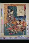 NDL-444-00-004「源氏五十四帖」 「空蝉」・・『』